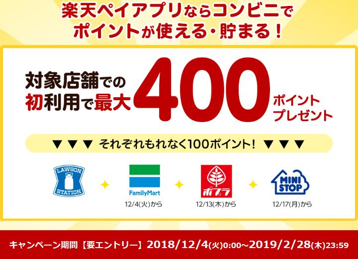 Screenshot_2018-12-07 楽天ペイ 対象のコンビニでの初めてのご利用で最大400ポイントプレゼント!