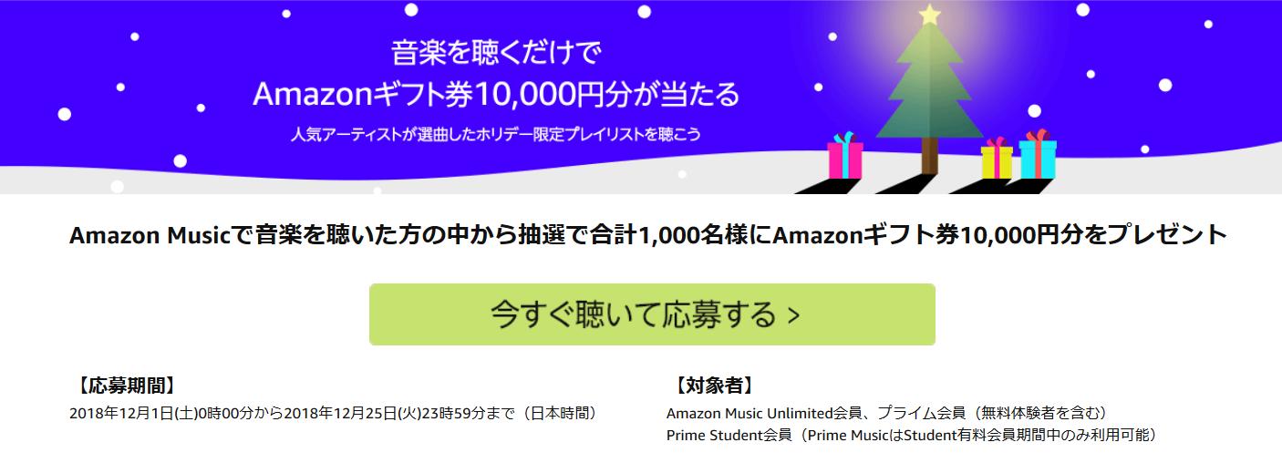 Screenshot_2018-12-07 Amazon co jp 音楽を聴くだけでAmazonギフト券10,000円分が当たる 12 25まで デジタルミュージック