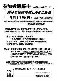 参加者募集中古城山イベント2016①-001