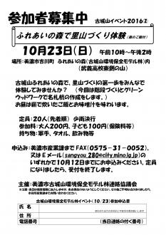 古城山イベント2016②-001