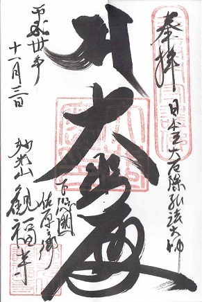 観福寺(佐原)