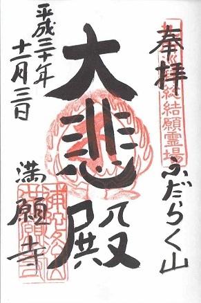 満願寺(銚子)