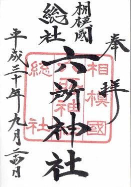 六所神社(大磯)