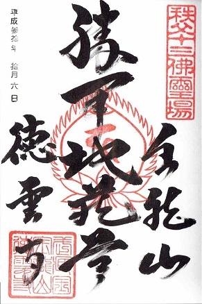 徳雲寺(秩父)