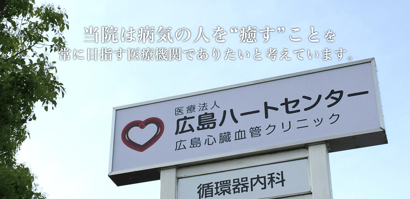 医療法人広島ハートセンター