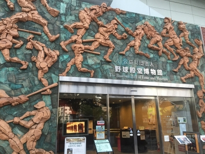 baseballmuseum1609272.jpg