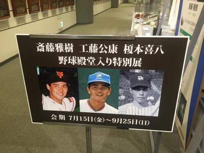 baseballmuseum1609273.jpg