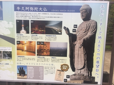 ushikudaibutsu1610092.jpg