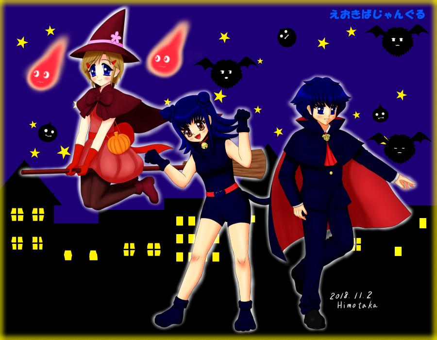 P_Souhiko_Souki_Rumiru_Halloween_20181102.jpg