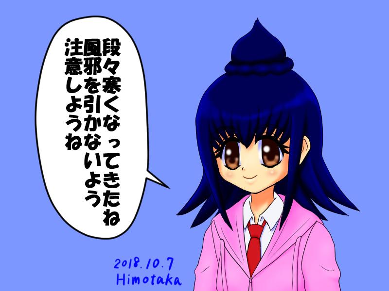 P_Takasora_Souki_20181007_2.jpg