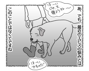 羊の国のラブラドール絵日記シニア!!「エビスの最近の悩み」3