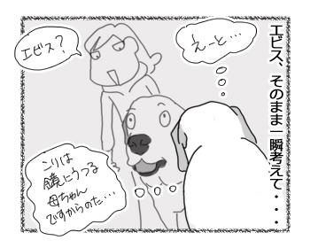 羊の国のラブラドール絵日記シニア!!「かわいい間」4