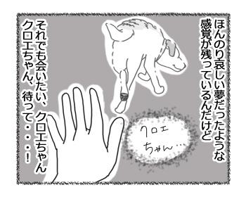 羊の国のラブラドール絵日記シニア!!「夢の尻尾」3