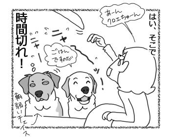 羊の国のラブラドール絵日記シニア!!「夢の尻尾」4