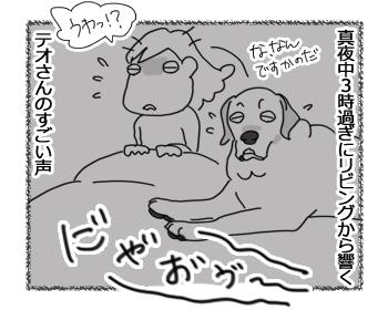 羊の国のラブラドール絵日記シニア!!「寝過ごしたフタリ」1