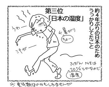 羊の国のラブラドール絵日記シニア!!「日本旅行記その1」1