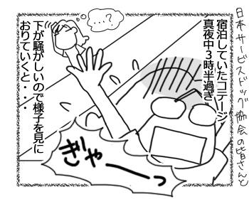 羊の国のラブラドール絵日記シニア!!「日本旅行記その1」3