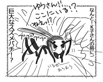 羊の国のラブラドール絵日記シニア!!「日本旅行記その1」4