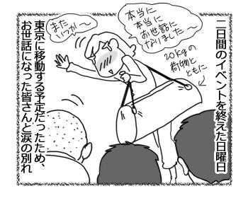 羊の国のラブラドール絵日記シニア!!「日本旅行記その2」1