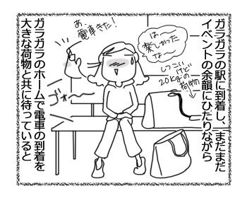 羊の国のラブラドール絵日記シニア!!「日本旅行記その2」2