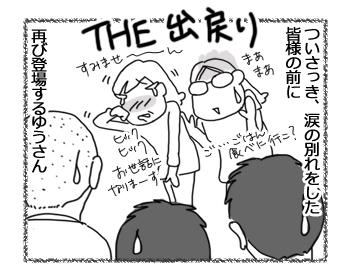 羊の国のラブラドール絵日記シニア!!「日本旅行記その2」5