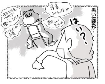 羊の国のラブラドール絵日記シニア!!「白マカロン、黒マカロン」3