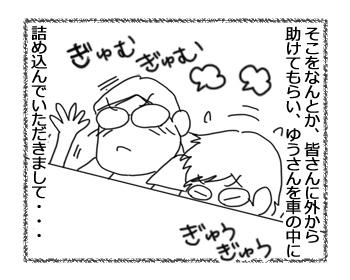 羊の国のラブラドール絵日記シニア!!「わんわんパラダイス」3