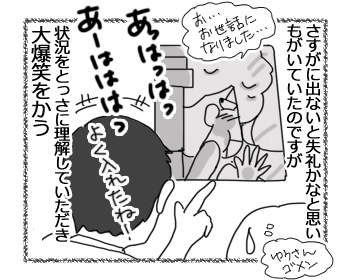羊の国のラブラドール絵日記シニア!!「わんわんパラダイス」6