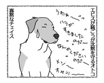 羊の国のラブラドール絵日記シニア!!「チェイスの緩急」3