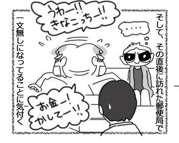 羊の国のラブラドール絵日記シニア!!「日本旅行記きなこさんとクロエちゃん」4