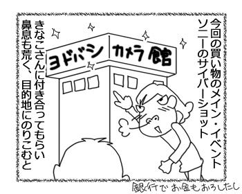 羊の国のラブラドール絵日記シニア!!「日本旅行記その5」買い物編1