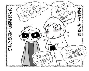 羊の国のラブラドール絵日記シニア!!「日本旅行記その5」買い物編3
