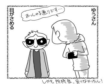 羊の国のラブラドール絵日記シニア!!「日本旅行記その5」買い物編6