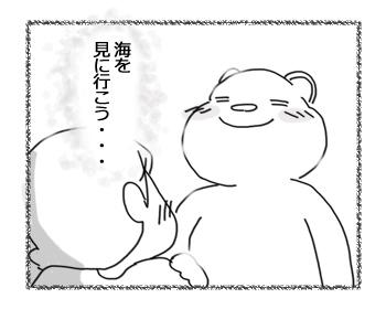 羊の国のラブラドール絵日記シニア!!「ゴーゴーウェスト!」3