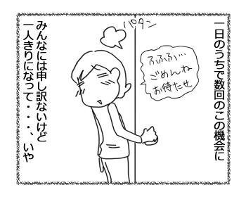 羊の国のラブラドール絵日記シニア!!「フタリきりの時間」3