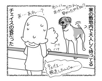 羊の国のラブラドール絵日記シニア!!「チェイス脱走!?(後編)」3