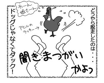 羊の国のラブラドール絵日記シニア!!「チェイス脱走!?(後編)」4