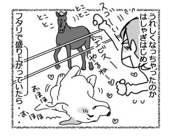 羊の国のラブラドール絵日記シニア!!「エビスの苦手克服!?」4