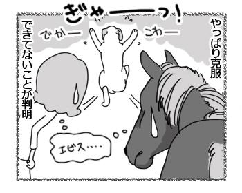 羊の国のラブラドール絵日記シニア!!「エビスの苦手克服!?」5