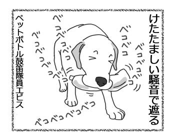 羊の国のラブラドール絵日記シニア!!「幻想的な朝に」3