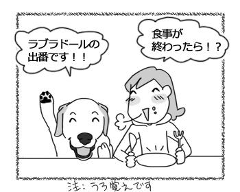 羊の国のラブラドール絵日記シニア!!「CMの通り」1