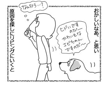 羊の国のラブラドール絵日記シニア!!「縮まる距離」2