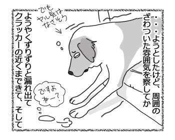 羊の国のラブラドール絵日記シニア!!「チェイスよ、マジか!?」5