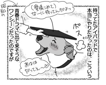 羊の国のラブラドール絵日記シニア!!「チェイスとiPad」2