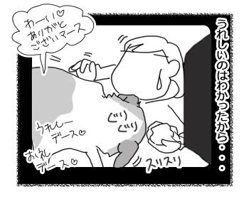 羊の国のラブラドール絵日記シニア!!「反省チェイスくん」3