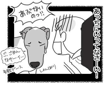 羊の国のラブラドール絵日記シニア!!「反省チェイスくん」4
