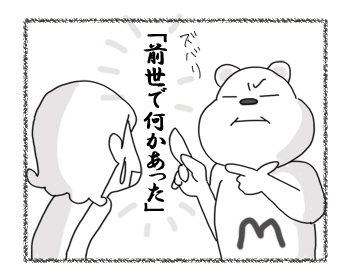 羊の国のラブラドール絵日記シニア!!「仲違いの原因は?」1