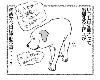 羊の国のラブラドール絵日記シニア!!「はじめての共同作業」2