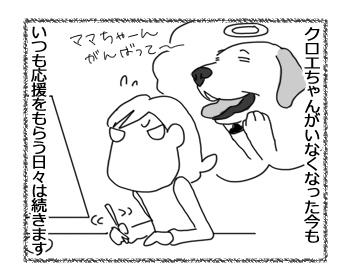 羊の国のラブラドール絵日記シニア!!「クロエちゃんのおかげ」1