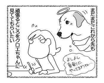 羊の国のラブラドール絵日記シニア!!「クロエちゃんのおかげ」3